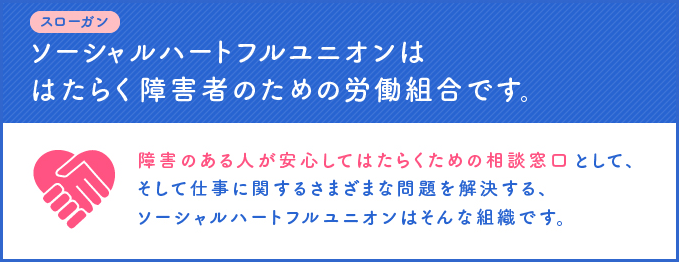 https://sh-union.or.jp/images/s2Keyview.png